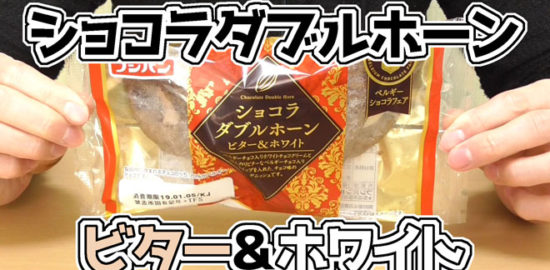 ショコラダブルホーン-ビター&ホワイト(フジパン)