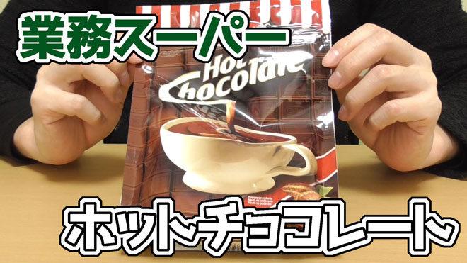 業務スーパー-ホットチョコレート