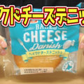 ベイクドチーズデニッシュ(フジパン)、北海道産チーズ使用