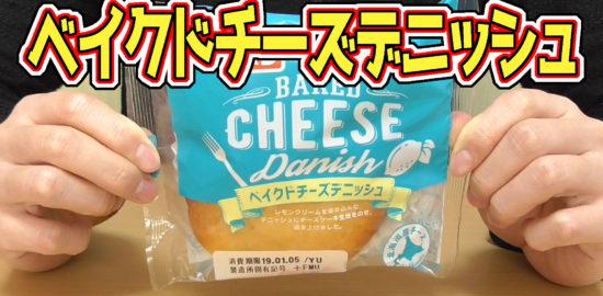ベイクドチーズデニッシュ(フジパン)