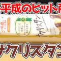 サクリスタン(山崎製パン)、期間限定リバイバル The平成のヒット商品!ヨーロッパの伝統菓子^^