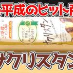 サクリスタン(山崎製パン)