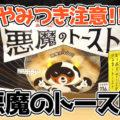 やみつき注意!!悪魔のトースト(ローソン)、大ヒット商品のシリーズから新登場!