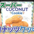 業務スーパー ココナッツクッキー、マレーシアからの輸入菓子^^