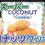 業務スーパー-ココナッツクッキー