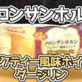 ザクザク メロンサンホルン ミルクティー風味ホイップ ダージリン(ヤマザキ)、魅力的なお味から^^