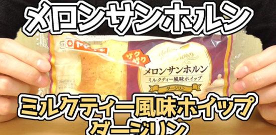 ザクザク-メロンサンホルン-ミルクティー風味ホイップ-ダージリン(ヤマザキ)
