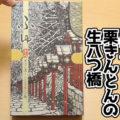 《冬限定》ふゆおたべ 黒豆と栗きんとんの生八つ橋(美十)、京都のお土産!魅力的な包み紙におたべ!
