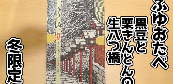 《ふゆ限定》冬おたべ-黒豆と栗きんとんの生八つ橋(美十)