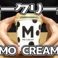 モークリーム/MOCREAM(モンテール)、生クリームとシフォン生地、素敵な組み合わせとなっております^^