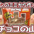食パンのミミから作った!!チョコの山(ヤマザキ)、期間限定リバイバル The平成のヒット商品!余ったミミを有効活用^^