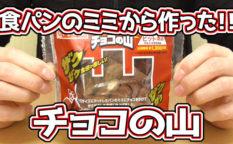 食パンのミミから作った!!チョコの山(ヤマザキ)