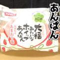 大福みたいなホイップあんぱん 福岡県産あまおう苺(フジパン)、シリーズ発売10年企画商品の第六弾!