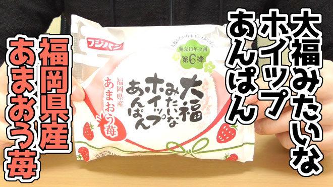 大福みたいなホイップあんぱん-福岡県産あまおう苺(フジパン)