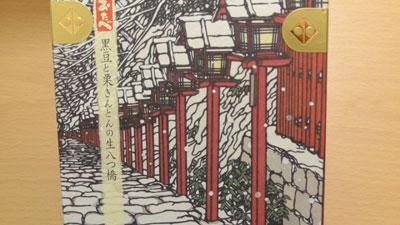 《ふゆ限定》冬おたべ-黒豆と栗きんとんの生八つ橋(美十)2