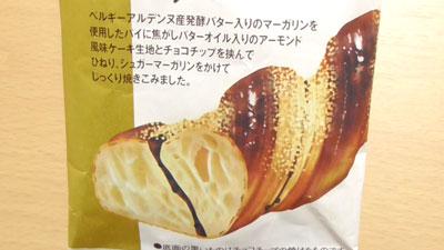 サクリスタン(山崎製パン)3