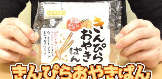 きんぴらおやきぱん(伊藤製パン)