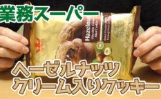 業務スーパー-ヘーゼルナッツクリーム入りクッキー