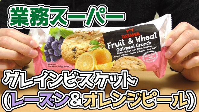 業務スーパー-グレインビスケット(レーズン&オレンジピール)