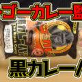 ゴーゴーカレー監修 黒カレーパン(第一パン)、ゴリラのイラストもすごく目立つ!多分、ドン・キホーテ限定商品!