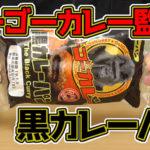 ゴーゴーカレー監修-黒カレーパン(フジパン)