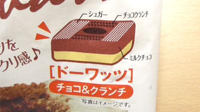 ドーワッツ-チョコ&クランチ(ヤマザキ)3