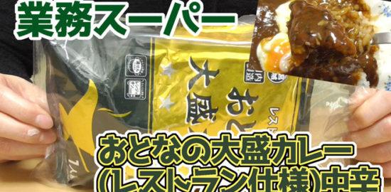 業務スーパー-おとなの大盛カレー(レストラン仕様)中辛