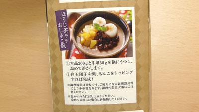 業務スーパー-ほうじ茶ラテプリン3