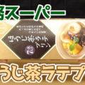業務スーパー ほうじ茶ラテプリン、サイズもお味も嬉しい牛乳パックシリーズから新味!