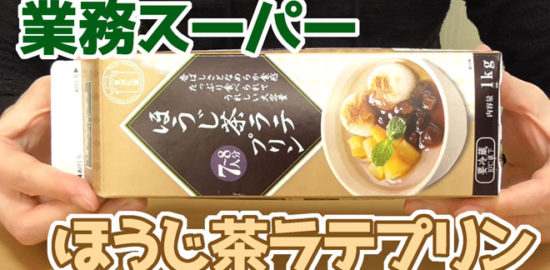 業務スーパー-ほうじ茶ラテプリン
