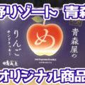 め 極 青森屋のりんごサンドクッキー(青森屋)、星野リゾート  じゃわめぐ売店、オリジナル商品「め」とは、青森の方言で美味しいという意味^^