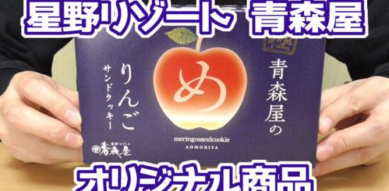 め-極-青森屋のサンドクッキー(青森屋)