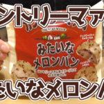 カントリーマァムみたいなメロンパン(山崎製パン)