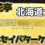 マルセイバターケーキ(六花亭)