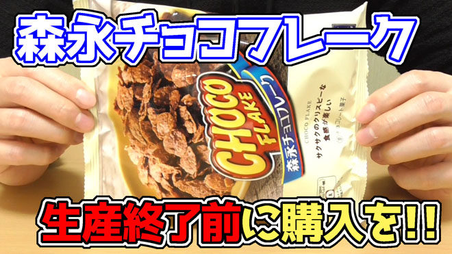 森永チョコフレーク(ローソンセレクト)