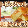 ホットビスケット 別添シロップ付き。(セブンイレブン)、温めて食べる洋風スイーツ(冷凍ビスケット)!