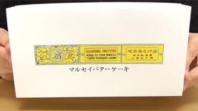 マルセイバターケーキ(六花亭)2