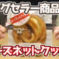 ローズネットクッキー(ヤマザキ)、今後も永く売られ続けてほしいロングセラー商品、カロリー高めな分楽しめるかと^^
