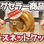 ローズネットクッキー(ヤマザキ)