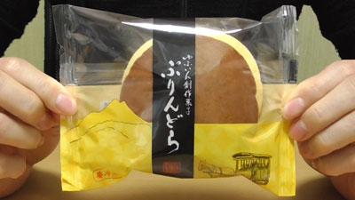 ゆふいん創作菓子-ぷりんどら(菊家)2