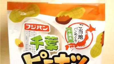 ご当地パンめぐり千葉県-千葉ピーナツパン(フジパン)2