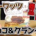 ドーワッツ チョコ&クランチ(ヤマザキ)、期間限定リバイバル The 平成のヒット商品!平成30年12月26日~平成31年2月28日まで発売とのこと!