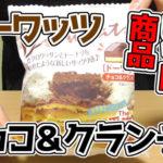 ドーワッツ-チョコ&クランチ(ヤマザキ)