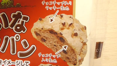 カントリーマァムみたいなメロンパン(山崎製パン)2