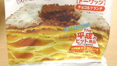 ドーワッツ-チョコ&クランチ(ヤマザキ)2