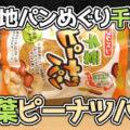 ご当地パンめぐり千葉県 千葉ピーナツパン(フジパン)、様々な土地に行った気になって楽しむシリーズより!
