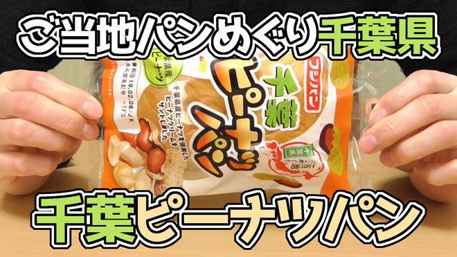 ご当地パンめぐり千葉県-千葉ピーナツパン(フジパン)