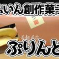 ゆふいん創作菓子 ぷりんどら(菊家)、テレビや本・雑誌など色々なメディアで紹介されている大分土産!