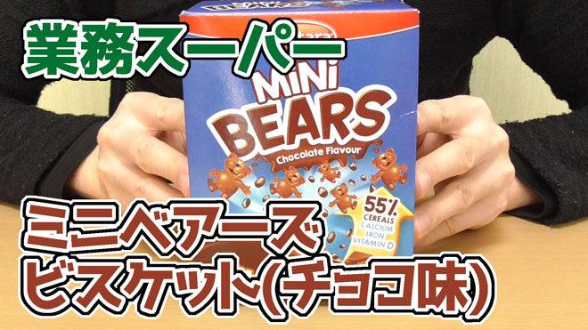 業務スーパー-ミニベアーズビスケット(チョコ味)