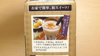 業務スーパー-ほうじ茶ラテプリン2